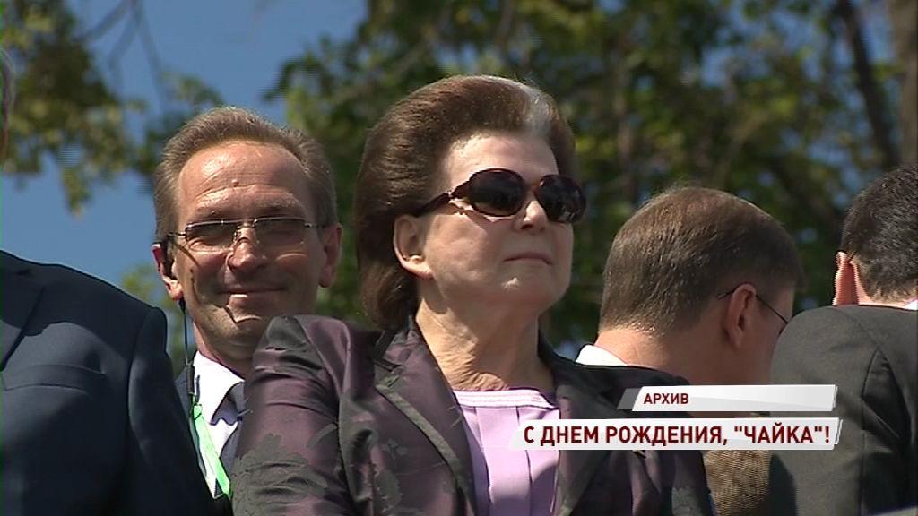 Валентина Терешкова отмечает свой 82-й день рождения