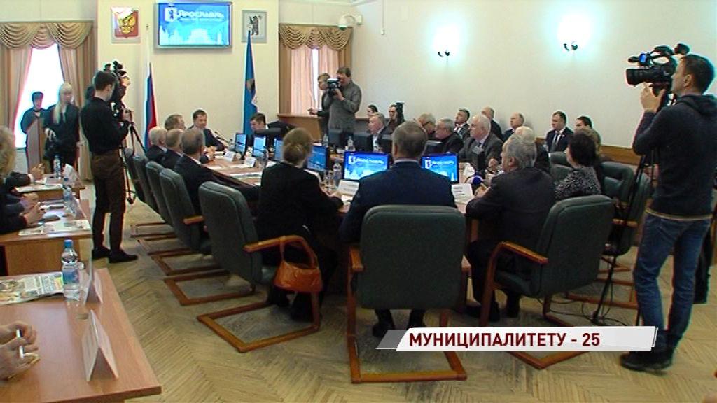Ярославский парламент отметил 25-летний юбилей