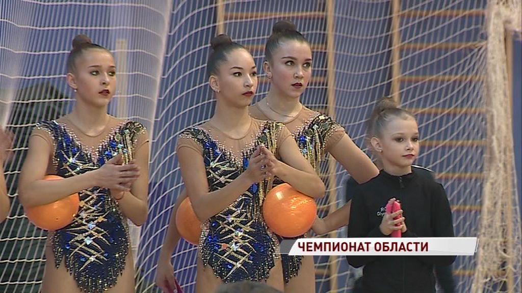 В Ярославле стартовало первенство области по художественной гимнастике