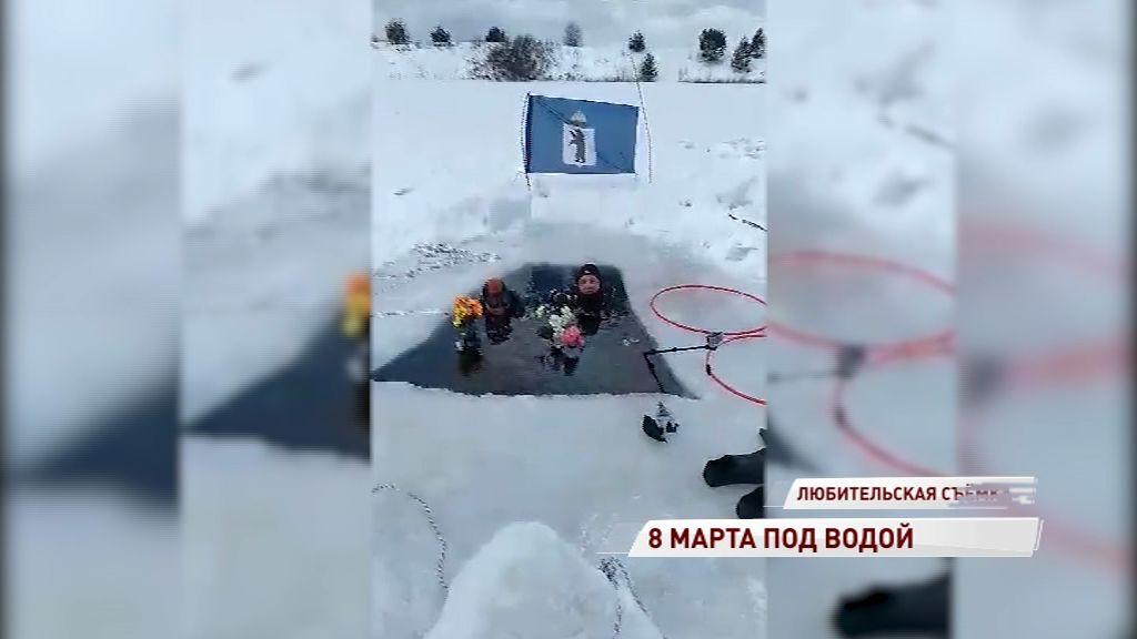ВИДЕО: Ярославские дайверы поздравили женщин из проруби