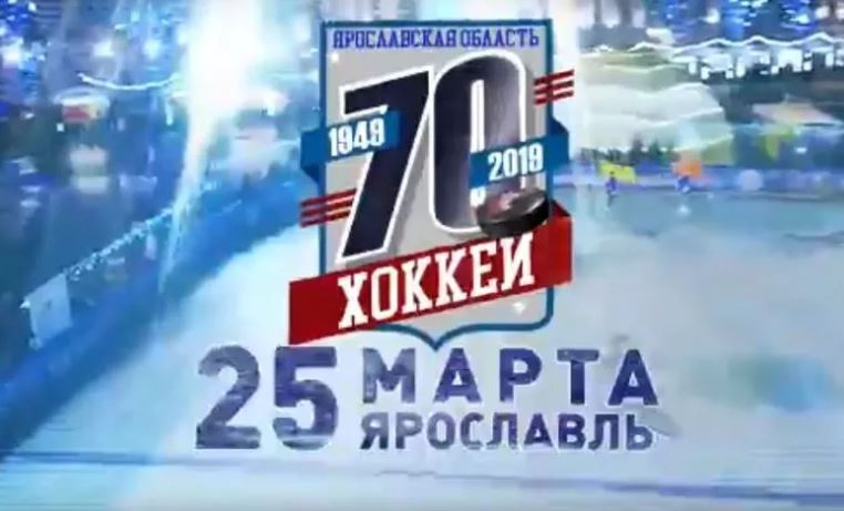 Опубликован ролик-анонс матча звезд, приуроченного к 70-летию ярославского хоккея