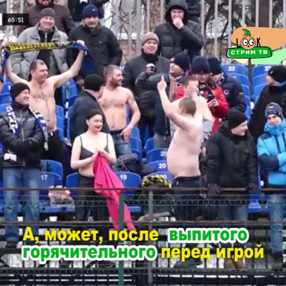 ВИДЕО: Болельщица «Шинника» устроила стриптиз на футбольном матче