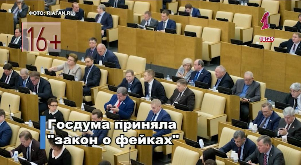 Госдума приняла закон о фейках: как это отразится на жизни СМИ и кто не согласен с новым законом