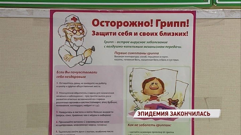 Эпидемия гриппа и ОРВИ в Ярославле закончилась