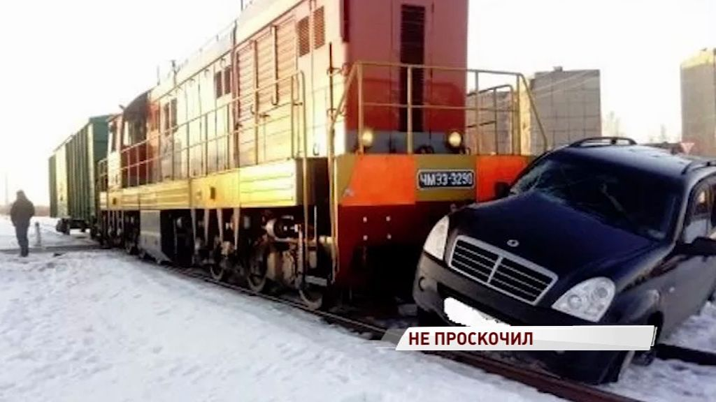 В Рыбинске на железнодорожном переезде товарный поезд протаранил дорогую иномарку