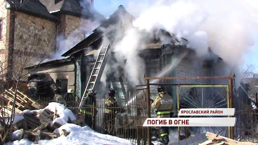 В огне в Ярославском районе погиб ветеран МВД