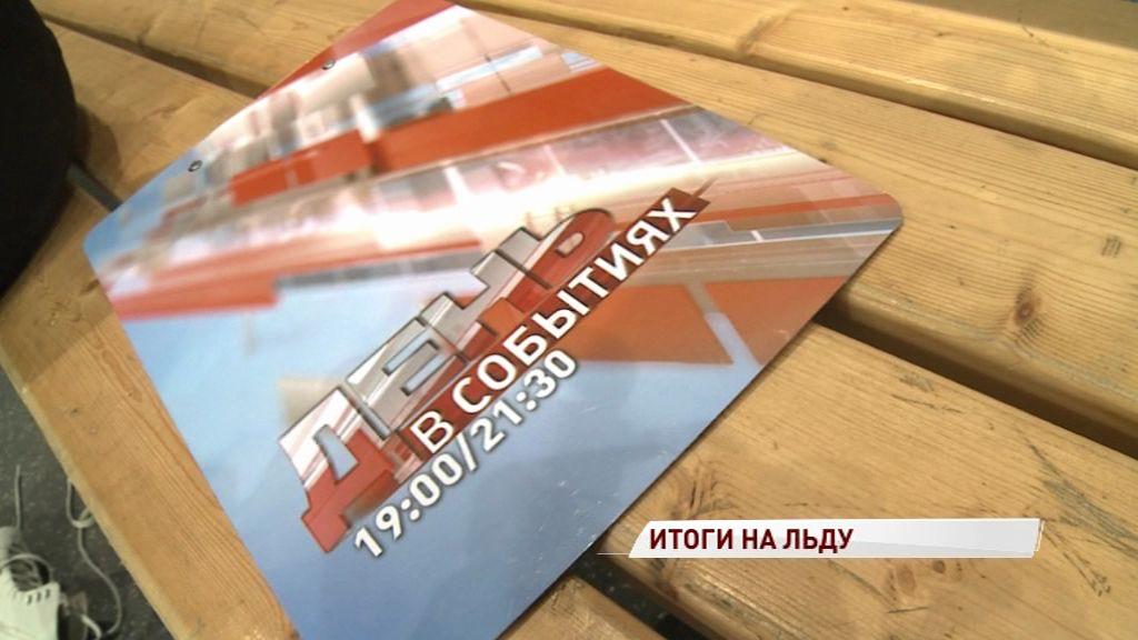 Всем хоккей: Новости «Первого Ярославского» впервые выйдут в эфир со льда «Арены-2000»