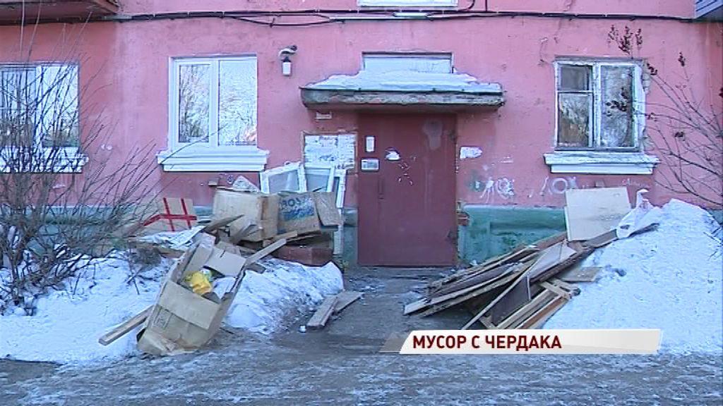 Жители ярославского дома попросили убрать мусор с чердака: хлам сбросили к их подъезду