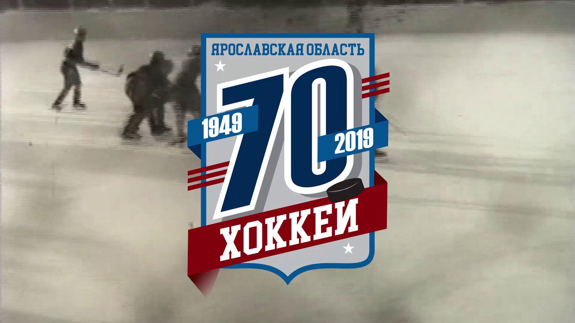 «Первый Ярославский» и «Мамульки Бенд» презентовали клип, посвященный 70-летию хоккея в Ярославский области