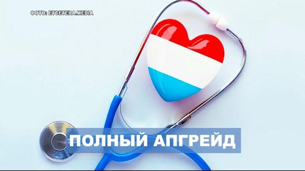 Ярославская область реорганизует систему здравоохранения: разбираемся в переменах