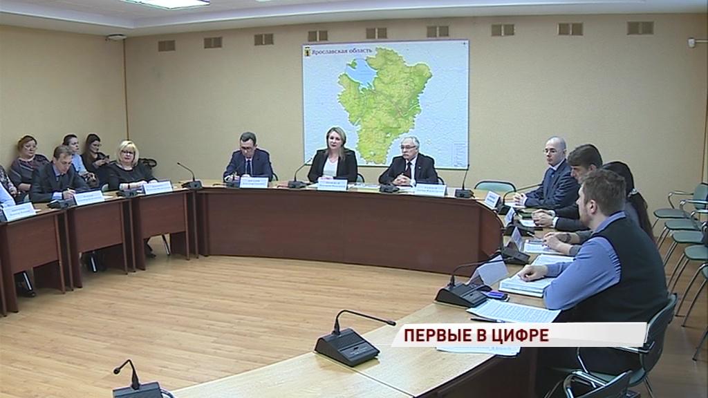 Ярославская область оказалась первой по качеству перехода на «цифру»