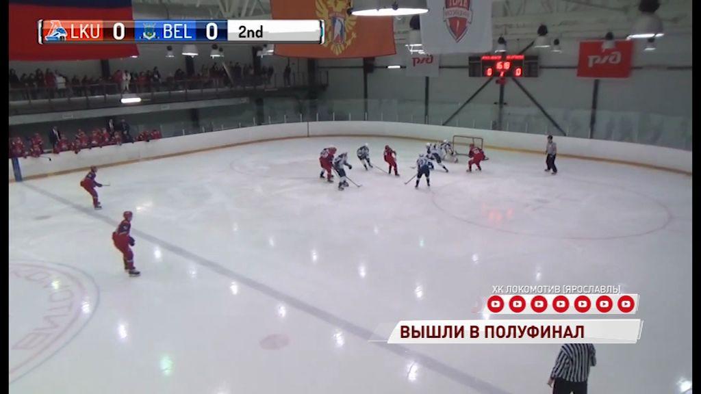 «Локо-Юниор» вышел в полуфинал Кубка Регионов
