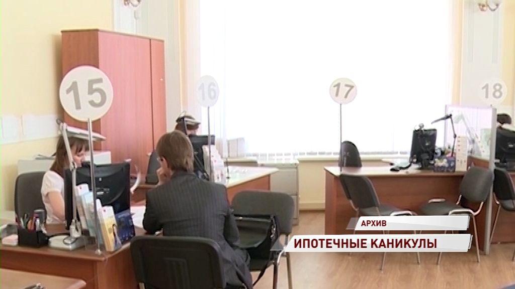 В России хотят ввести ипотечные каникулы