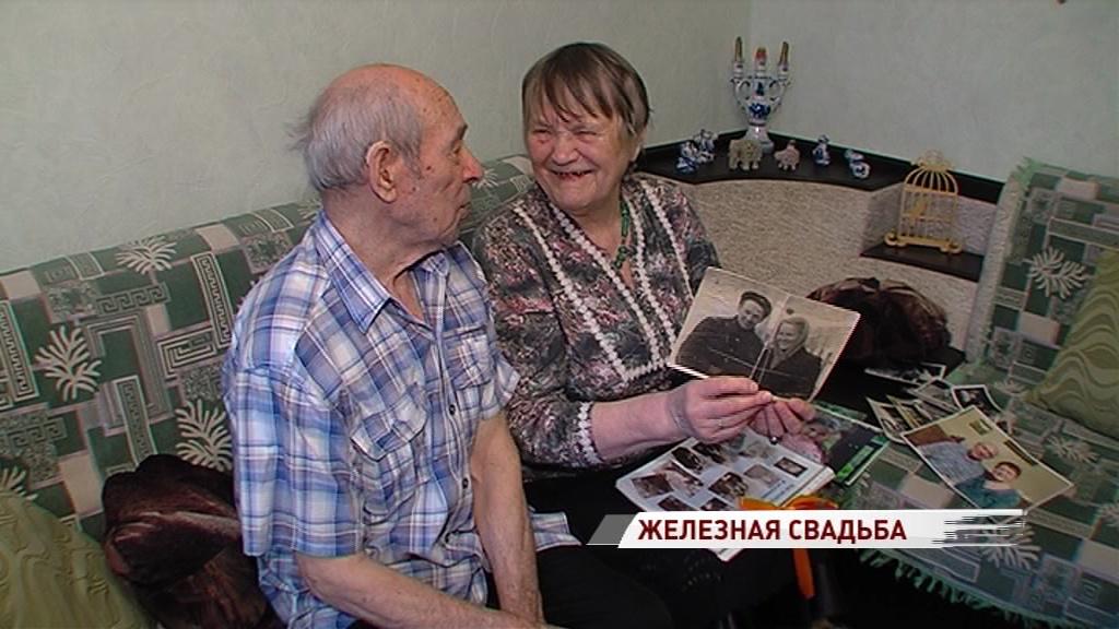 Ярославская пара отметила железную свадьбу