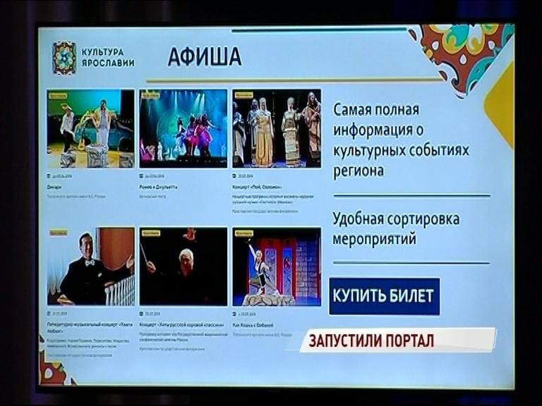 В Ярославле торжественно запустили новый культурный портал