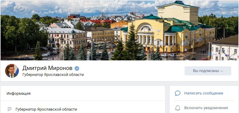 Ярославцы меняют обложки в соцсетях в поддержку Волковского театра