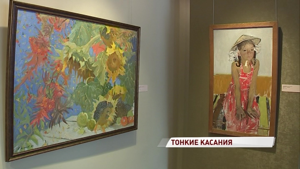 В Ярославском художественном музее открылась выставка «Диалог»