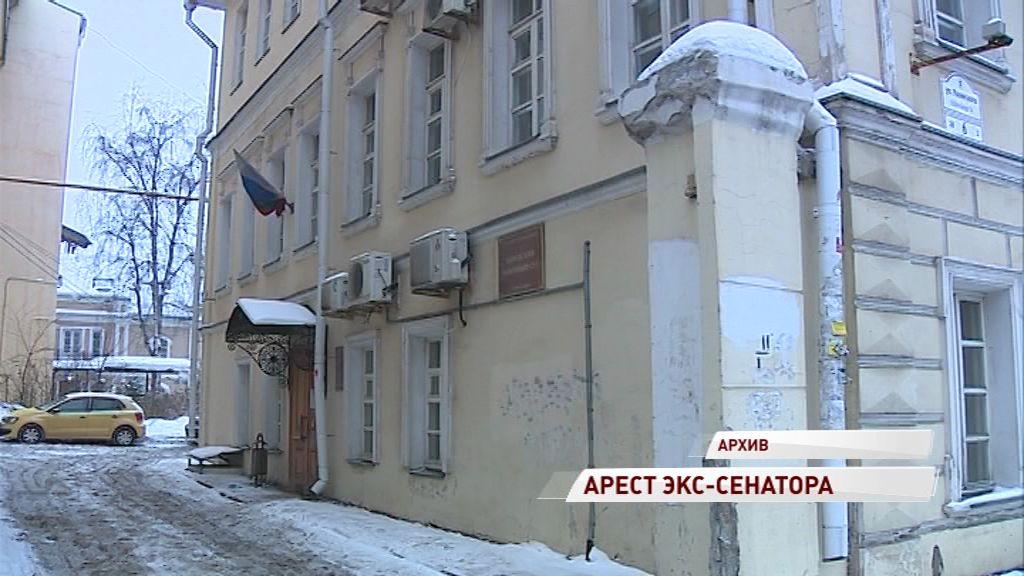 Кировский суд Ярославля заочно арестовал экс-сенатора, подозреваемого в выводе за рубеж миллиардов рублей