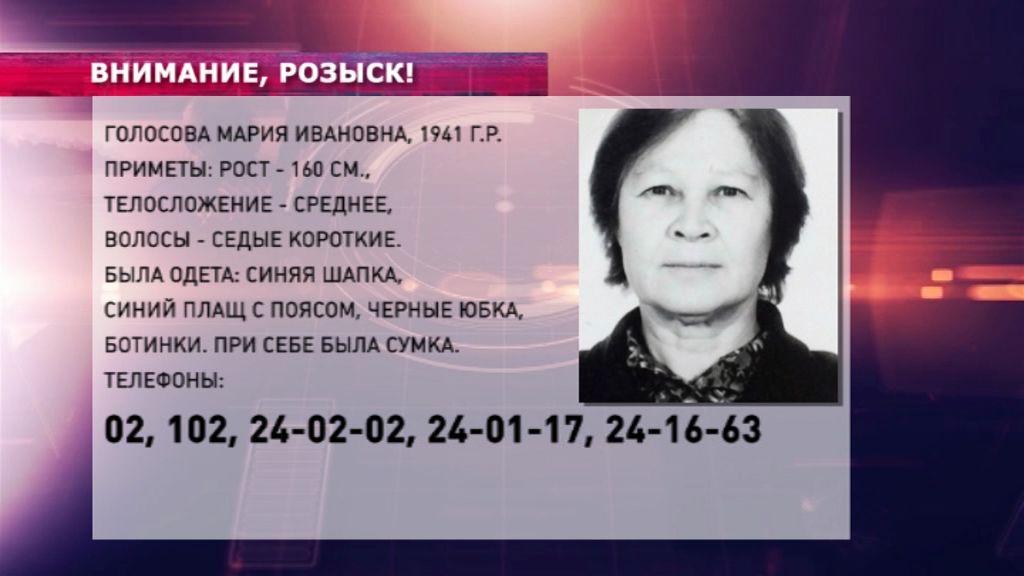 В Ярославле ищут Марию Голосову