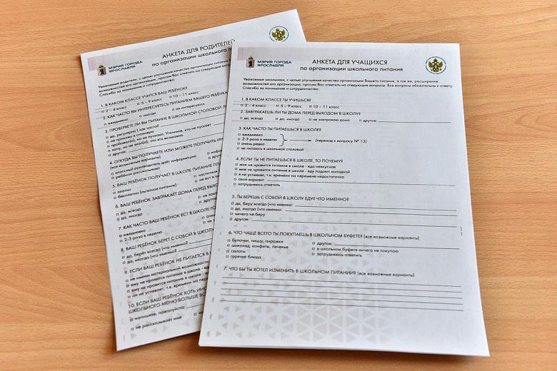 1 апреля в Ярославле стартует анкетирование по школьному питанию