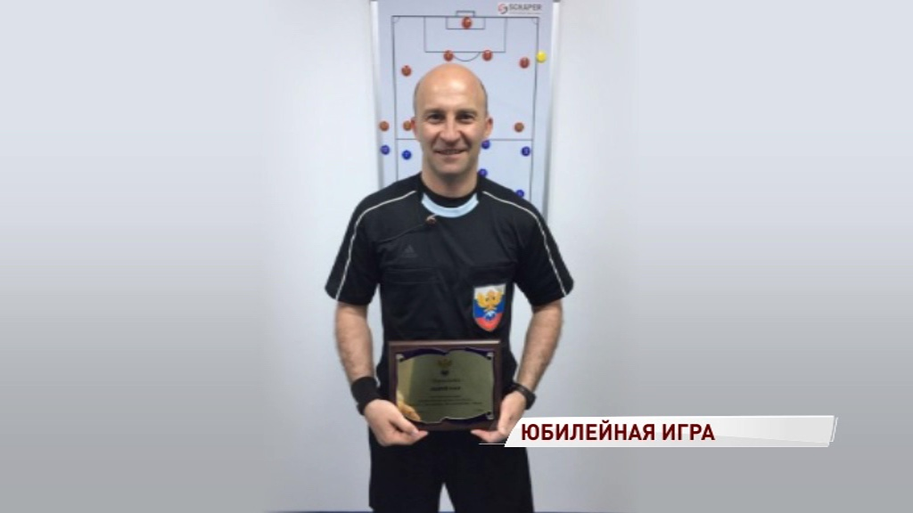 Ярославский футбольный арбитр Андрей Глот провел 150-й матч
