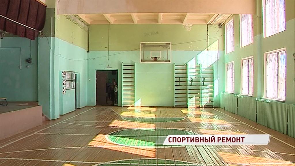 Спортзал в Вышеславской школе отремонтируют по программе «Детский спорт»