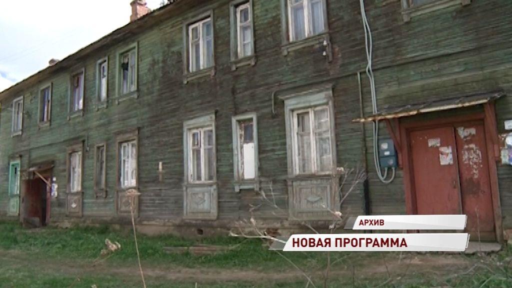 В регионе утвердили программу расселения ветхого и аварийного жилья: сколько человек получат новое жилье