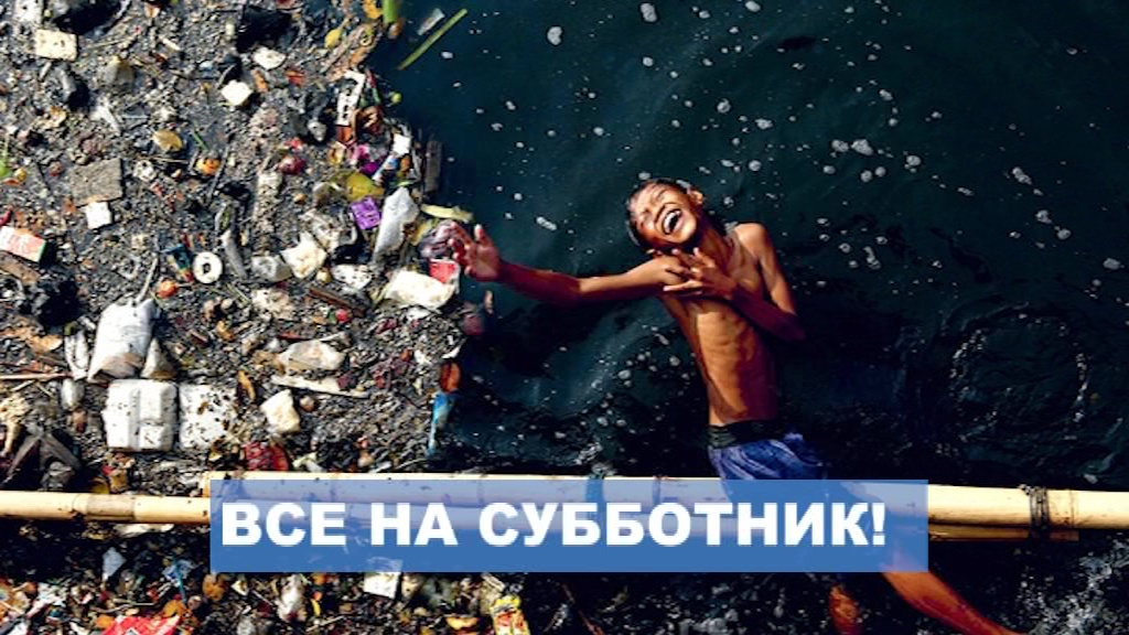 «Чистый двор – чистая совесть»: в области начинается череда весенних субботников