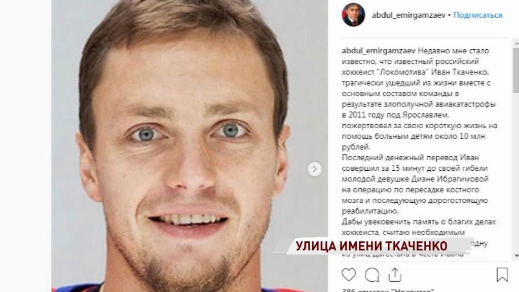 Депутат Госдумы предложил назвать именем Ивана Ткаченко одну из улиц в Дагестане