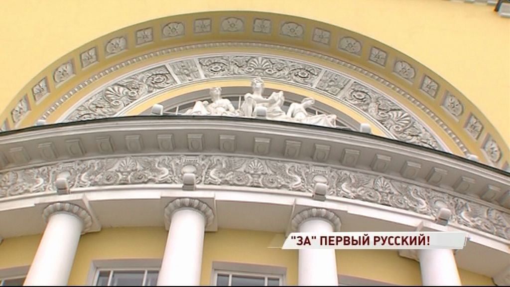 В Ярославле стартовал флешмоб в поддержку Волковского театра