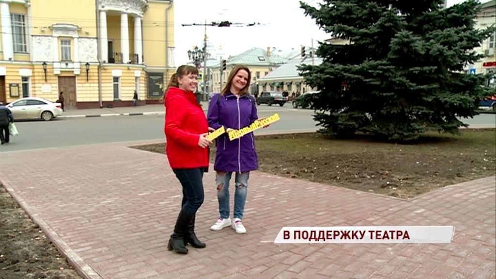 В Ярославле прошел новый флешмоб в поддержку Волковского