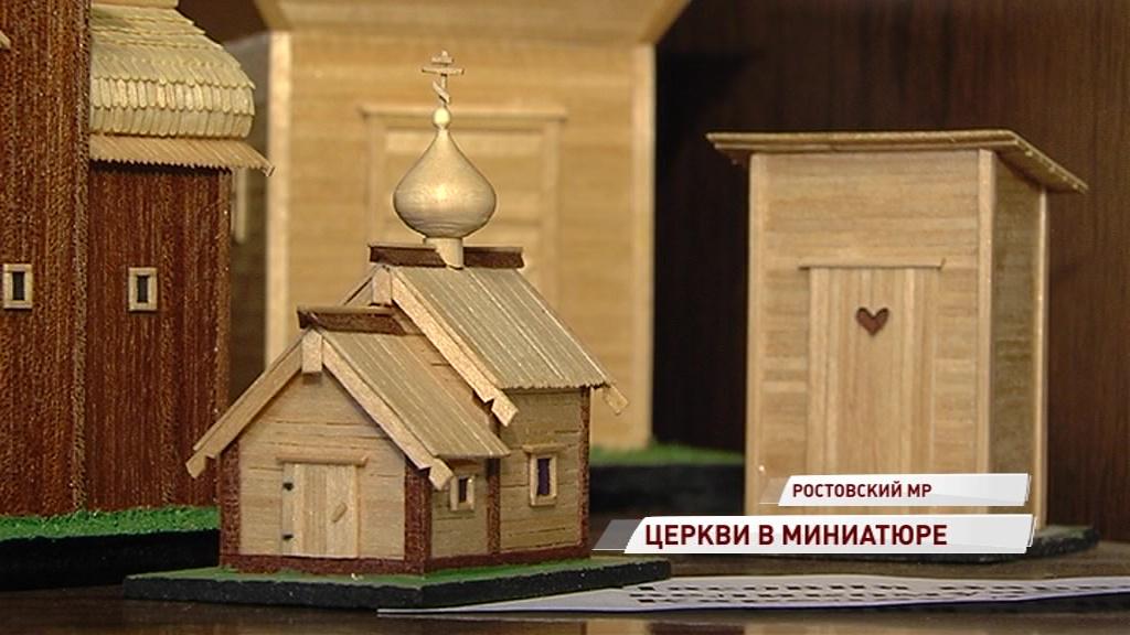 Мастер миниатюр из Ростовского района создает точные копии известных храмов