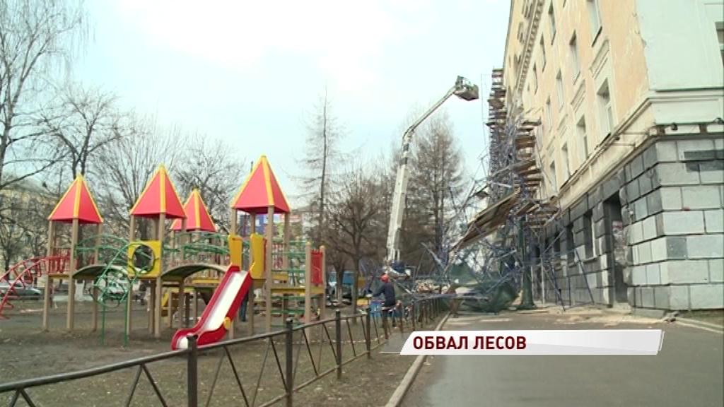 Несчастный случай или нарушение техники безопасности: в Ярославле обрушились строительные леса