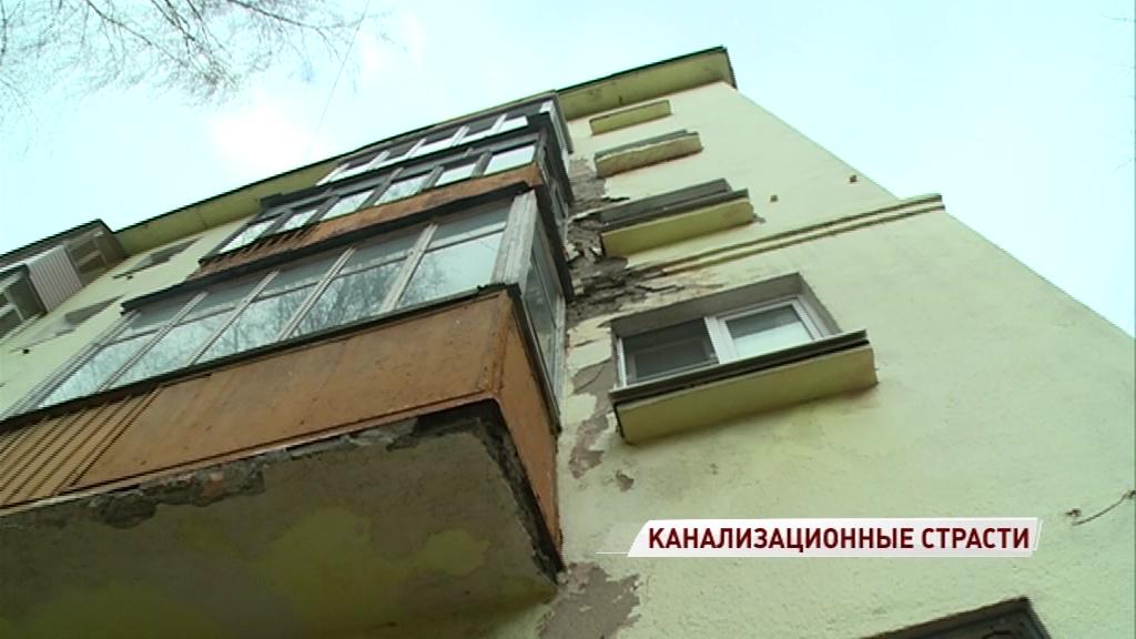 Фекалии в санузле и сырость в квартирах: жители ярославского дома страдают от неисправной канализации