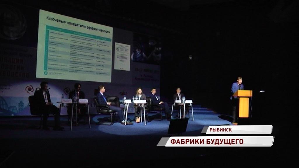 Фабрики будущего – в нацпроектах: в Рыбинске стартовал международный технологический форум