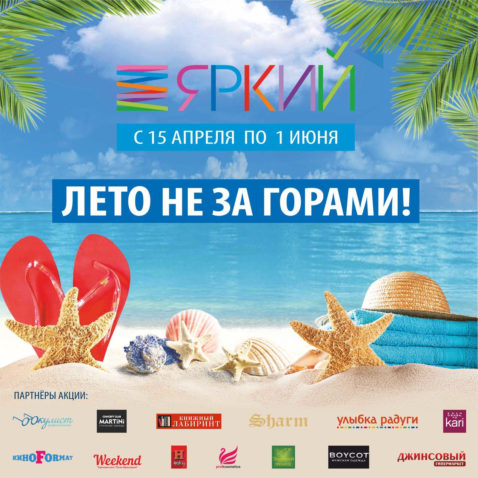 ТРЦ «Яркий» разыграет путевку в Крым среди своих покупателей