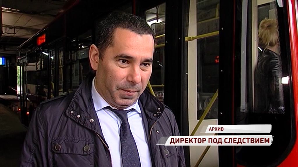На директора «Яргорэлектротранса» завели уголовное дело