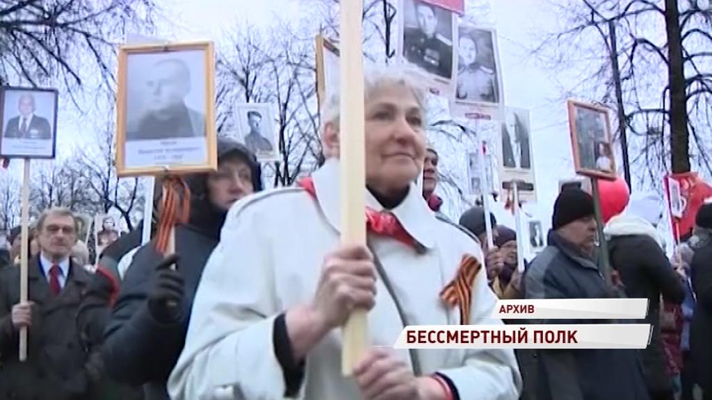 На акцию «Бессмертный полк» в Ярославле выйдет больше 10 тысяч человек