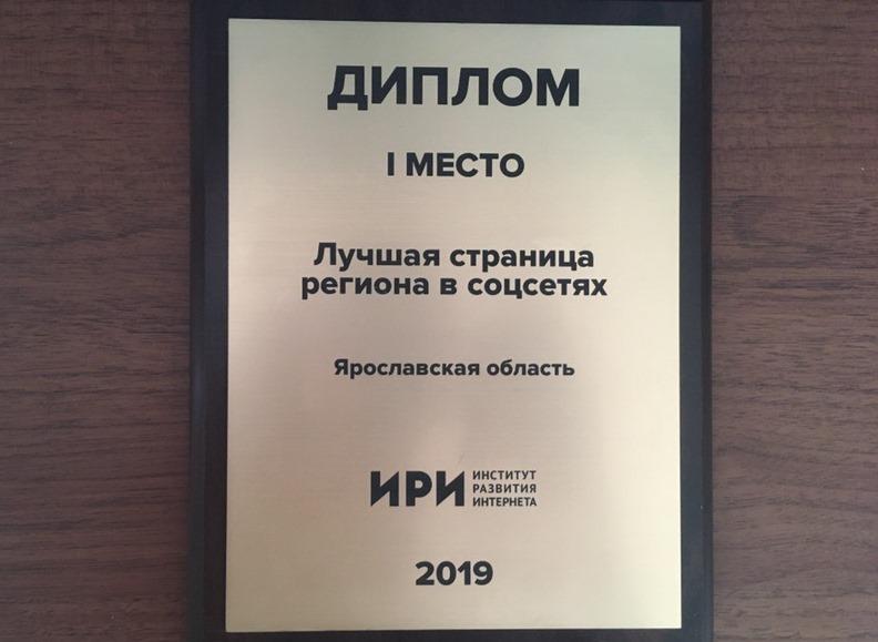 Официальное сообщество Ярославской области в соцсетях признано лучшим в стране