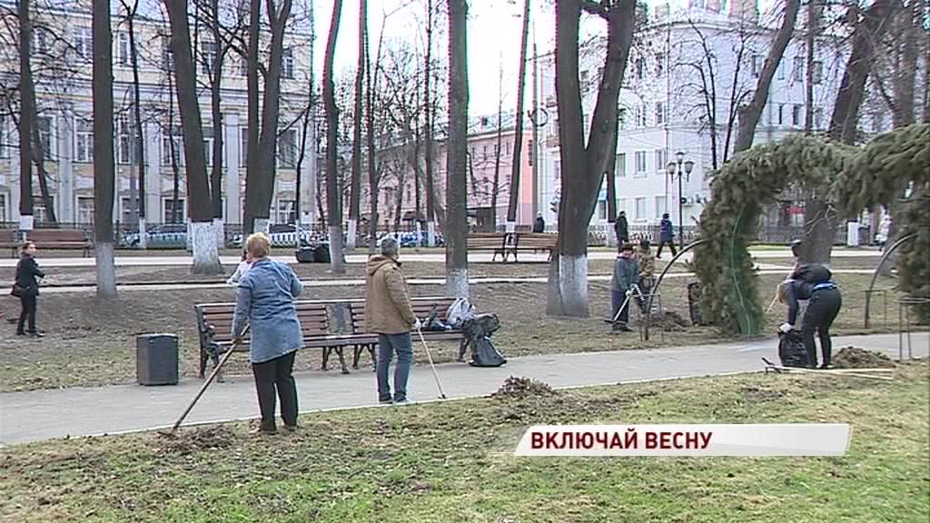 В Ярославле дан старт мероприятиям по благоустройству и уборке территорий