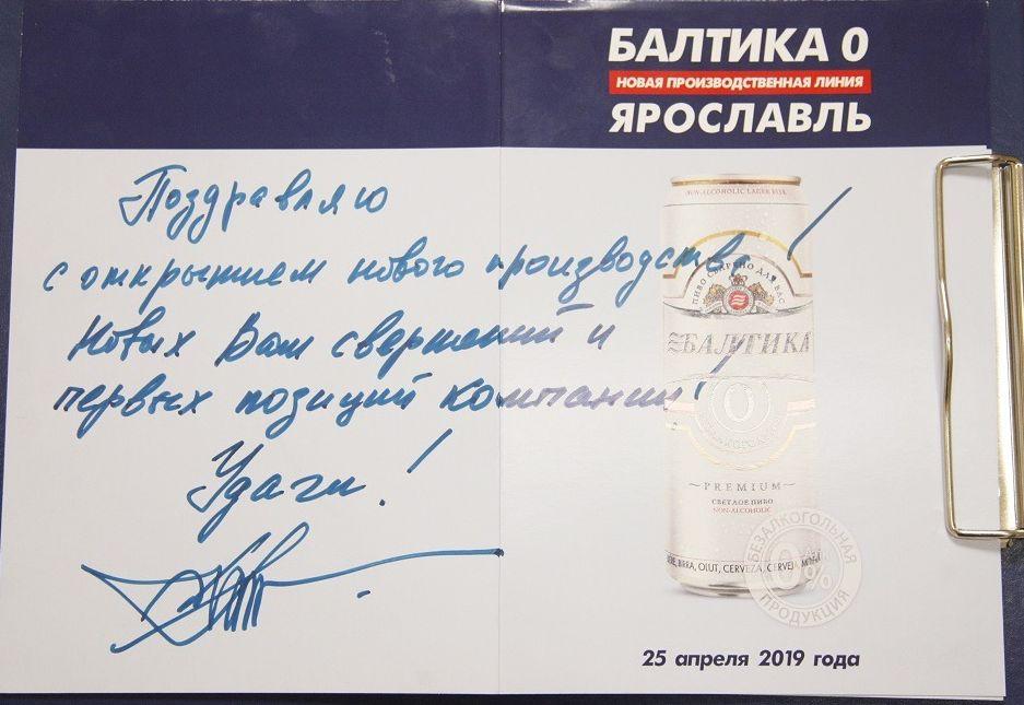 Губернатор Ярославской области Дмитрий Миронов запустил безалкогольную линию на «Пивзаводе «Ярпиво»