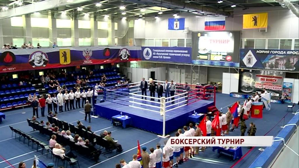 В Ярославле стартовал боксерский турнир памяти героя Советского Союза Юрия Сироткина