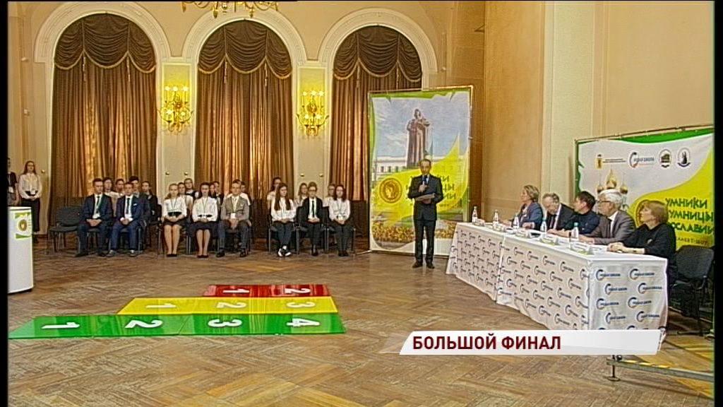Завершилась серия финальных игр олимпиады школьников «Умники и умницы Ярославии»
