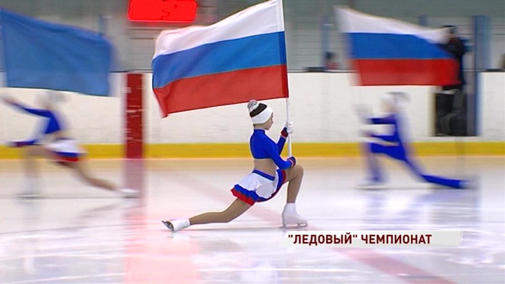 В Ярославле отгремел межрегиональный чемпионат по фигурному катанию среди детей