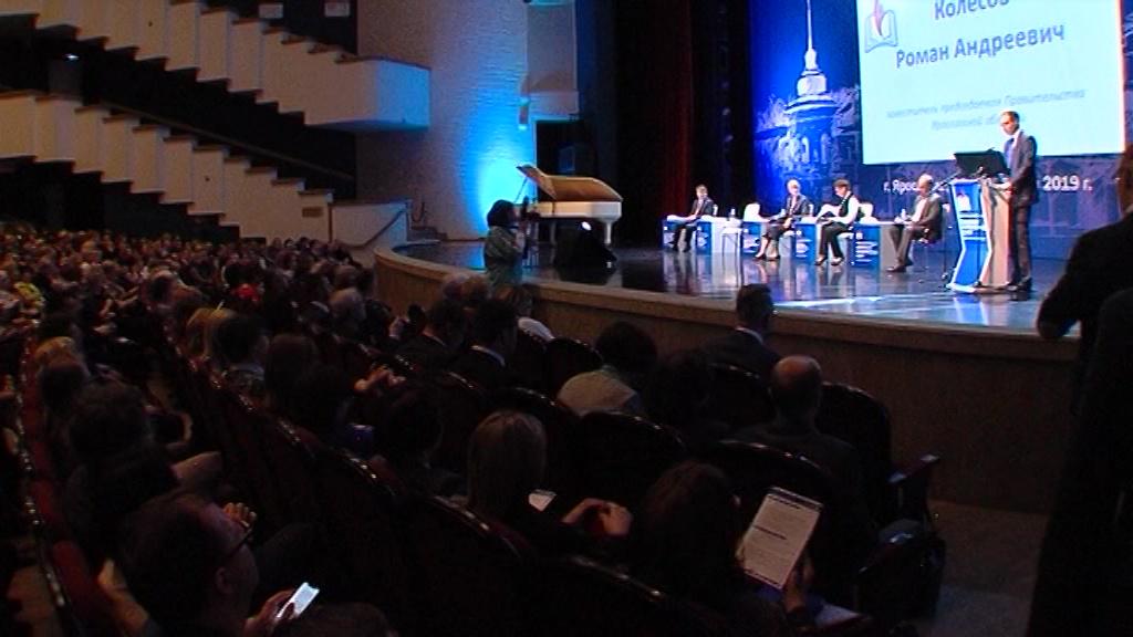 В Ярославле стартовал 8-й ежегодный международный форум «Евразийский образовательный диалог»