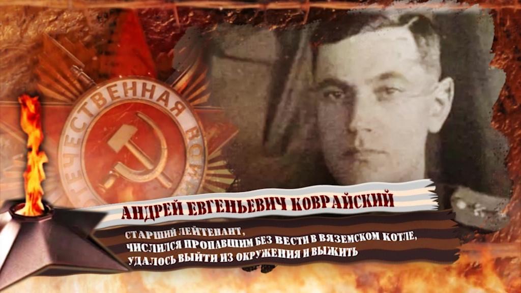 Ярославцы рассказывают о своих героях Великой Отечественной войны