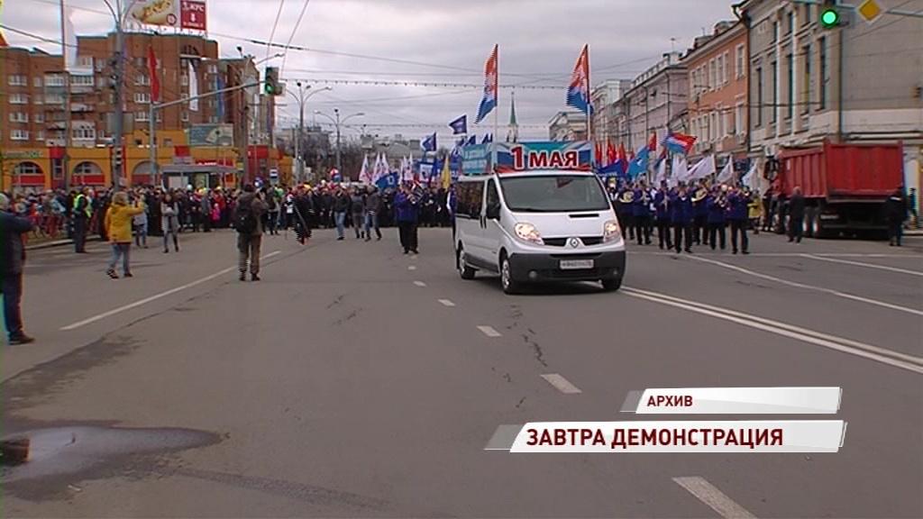 В Ярославле готовятся к первомайской демонстрации