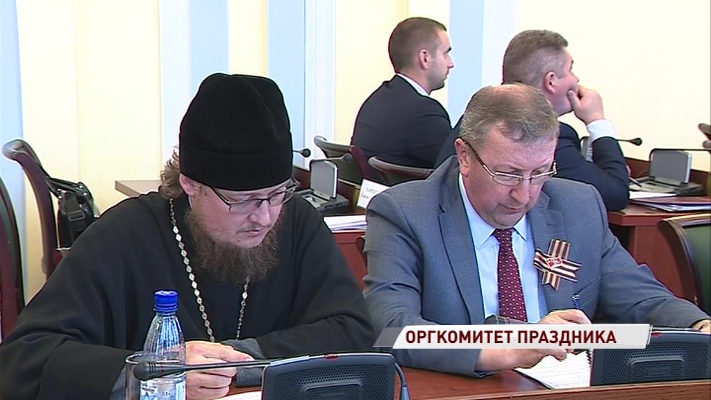 На заседании оргкомитета обсудили празднование Дня Победы в Ярославской области