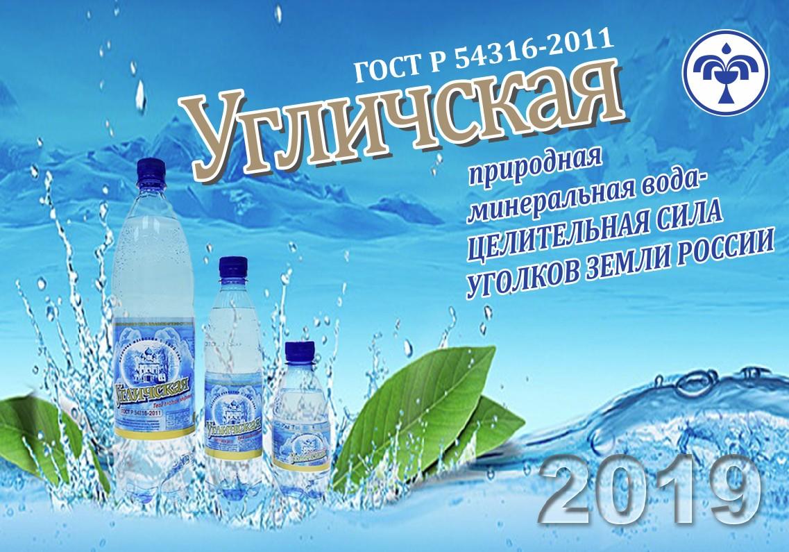 Коллектив Угличского завода минеральной воды поздравляет с праздником наших дорогих ветеранов!