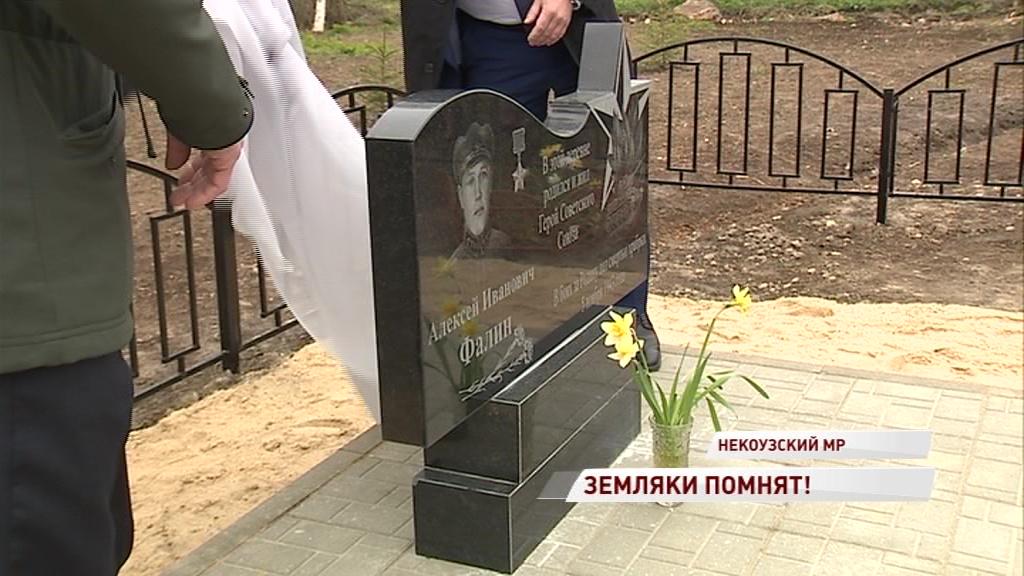 В деревне Середка торжественно открыли памятник земляку - Герою СССР